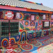 [遊]台中 色彩繽紛的畫作 讓眷村充滿了朝氣 IG FB打卡熱門觀光景點  彩虹村