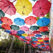 台中南區│台中文創園區-也有繽紛雨傘步道.可以順便看展吃美食 - 藍色起士的美食主義