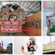 啥?日本青森縣睡魔花燈居然來到『台中文化創意產業園區』,日本傳統技藝結合中國的七夕祭典,說甚麼也要走一趟瞧瞧去!