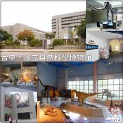 台中♥♡♥國立自然科學博物館.喜歡探索地球、自然科學和恐龍的朋友不要錯過!