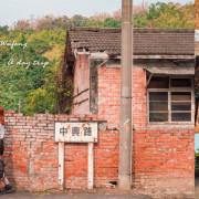 用老宅說故事的小鄉鎮︱台中霧峰一日遊