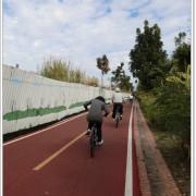 【台中.豐原】東豐自行車綠廊●三人行、愜意遊●