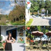 南投 仁愛鄉 清境農場小瑞士花園~歐式庭園&希臘風小咖啡館