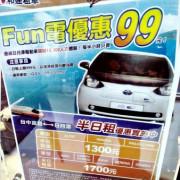 跟鐵人一起玩日月潭||花99元找TOYOTA電動車iQ EV代步,日月潭FUN電之旅好輕鬆