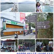 南投日月潭-水社碼頭→玄光寺