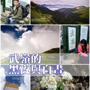 隨拍°南投仁愛 -《 武嶺的黑夜與白晝 》 (2014/09/06-09/07拍攝)