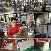 【南投埔里】體驗當小蔡倫的DIY造紙&拓印樂。廣興紙寮