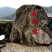 2015.02.07 -【南投】鯉魚潭 讓我到現在都好想念的鬆餅攤、古色古香,彷彿置身在古代般,是情人漫步、賞花、拍婚紗的好所在!!