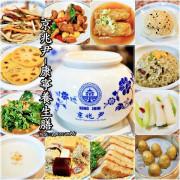 【食記/台北市】捷運美食~50年老店的美味,來品嘗宮廷養生御膳餐♪♪京兆尹養生御膳♪♪