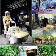 【南投】集集鎮。特有生物研究保育中心