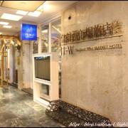 台南住宿:淺藍 × 佳佳西市場旅店~市場改建成的特色住宿,還有親切的服務