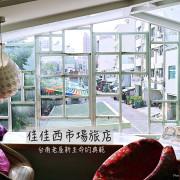佳佳西市場旅店:台南老飯店大變身,老屋新力的佳話 - 進食的巨鼠