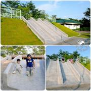 【宜蘭/員山公園】親子景點/四道水泥沙地溜滑梯,共兩款一大一小,巧妙區分大、小孩。