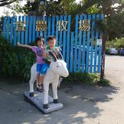 【宜蘭/冬山鄉】帶孩子去『宜農牧場』餵小羊-->謝記肉品買鴨賞