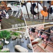 [遊]宜蘭 漫步園區~與可愛小動物來一場近距離接觸與餵食體驗 讓可愛動物們陪您渡過愉快的假期吧~ 宜農牧場