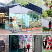 宜蘭一日遊行程大公開『八甲休閒魚場』『香草菲菲』頭城老街趣味彩繪牆/復刻版雲山水/親子旅遊