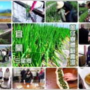 【宜蘭】蔥仔寮體驗農場 ~ 體驗作客三星農村一日農夫的生活!