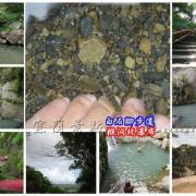 宜蘭景點/礁溪免費景點/白石腳步道【猴洞坑瀑布】10分鐘步程可抵。雙層瀑布、戲水、魚兒吃角質(親子旅遊景點)