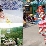 期間限定|花蓮遠雄海洋公園-銀白飄雪聖誕季、歡樂遊行、雪屋玩雪,還有美人魚共舞喔!|花蓮景點