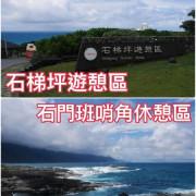【花蓮遊記】石梯坪遊憩區&石門班哨角休憩區