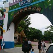 [暑假不想收心記@花蓮]暑假限定/滑水道/幼幼池/人造浪.知卡宣綠森林親水公園