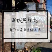 【花蓮新城】新城照相館~近佳興冰菓店之盛夏光年取景聖地