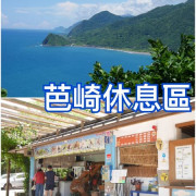 【花蓮豐濱】芭崎休息區~花東海岸風景區制高點