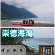 【花蓮遊記】崇德海灣與崇德休憩點~最靠近太平洋的秘境之旅