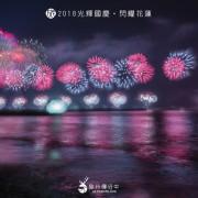 【雙十煙火】2018國慶煙火,光輝國慶,閃耀花蓮