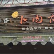 味珍香卜肉店-宜蘭三星-現炸熱熱吃好吃冷冷吃也好吃