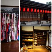 [花蓮爆點一日遊]花蓮 將軍府~免到日本也可以和服體驗