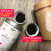 【茶葉開箱】蜜香紅茶好喝推薦:吉林茶園/戀人茶館