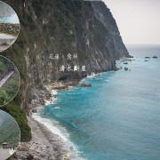 【花蓮。秀林景點】清水斷崖 / 匯德觀景步道 / 太魯閣國家公園 ~ 看見蘇花台灣十景。東台灣最美的海崖地景