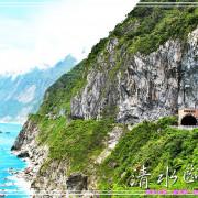 //花蓮景點//清水斷崖。水藍色的太平洋,碧綠的山崖,熱情的陽光,台灣10大美景之一,連外國個都想朝聖的知名景點,女孩台灣最愛的美景就在這啦