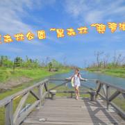 【台東景點】台東森林公園/黑森林/琵琶湖/單車悠遊行~綠意盎然的森林公園