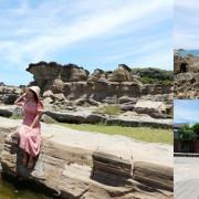 台東旅遊景點 ▶ 富岡地質公園/小野柳 ▶ 特殊的海蝕奇景 很慢的釋迦冰必吃 富岡漁港北方、台11線景點!