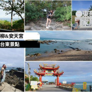 【旅遊】美炸小野柳之怎麼拍都好看呀(๑òᆺó๑)台中景點天然石雕公園(內含影片/安天宮/富山漁業)