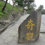 1020120[禮官三小愛台灣]水往上流奇觀奇觀真是奇觀水怎麼會往上流