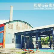 [台東都蘭。新東糖廠] 靠山面海的南國風情,回憶的紅糖工廠與藝文空間