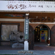 台東‧稻米原鄉館