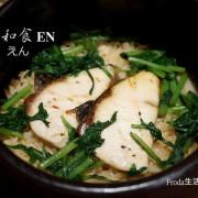 [SOGO復興] 和食EN:直送鮮魚.手工豆腐.土鍋飯 (菜單)