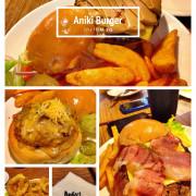來去Aniki Burger大啖好吃漢堡~~