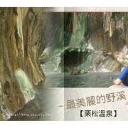★台東海端★南橫倖存的自然秘境【栗松溫泉】,也是口耳相傳台灣最美麗的野溪溫泉。