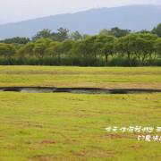 [ 宜蘭⊙河濱公園]一大片綠地.走在這好悠閒