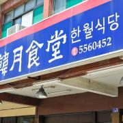 [食記] 高雄。左營區 韓月食堂 (大順店)