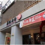 [Food][高雄左營] 港式蒸點&時尚中菜~蒸鮮腸粉港式飲茶(裕誠店)