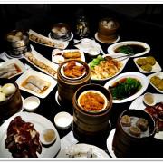 蒸鮮腸粉港式飲茶‧用力點、大力點、全部餐點都來三份就是要呷通海