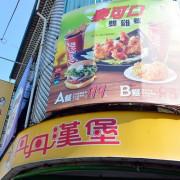 *高雄 西子灣站* 丹丹漢堡~平價 選擇多樣 好吃 南臺灣限定 速食店