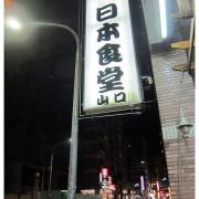 高雄=<食>日本食堂 來自日本的好味道=