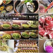 [台南南區]府城藝術轉角-台南蔬食火鍋吃到飽~